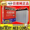 あすつく対応 40B19R PITWORK ( ピットワーク ) 日産 純正品 自動車 バッテリー 長寿命 国産 互換性 34B19R 38B19R