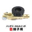 バッテリーターミナル キルスイッチ B端子用 DIN バッテリーカットオフスイッチ バッテリーカットターミナル ターミナルスイッチ
