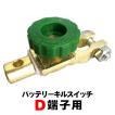 バッテリー キルスイッチ ターミナル D端子(大ポール) 用 DIN カットオフスイッチ カットターミナル ターミナルスイッチ