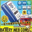 オプティメート1 バッテリーチャージャー 3年保証 Optimate1 バイク 充電 バッテリー 全自動 充電器 バッテリーメンテナー テックメイト TECMATE