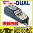 オプティメート4 DUAL パルス 式 充電 バイク バッテリー 充電器 正規品 3年保証 バッテリーチャージャー 全自動 充電器 バッテリーメンテナー テックメイト