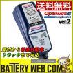 オプティメート6 ver.2 tecMATE バッテリー充電器 テックメイト バッテリーチャージャー 正規品 3年保証 バッテリーメンテナー Ampmatic OptiMATE6