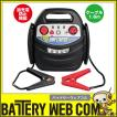 自動車 整備工具 パワーブースター12V ポータブル電源 ジャンプスターター バッテリー電源 非常用電源 パワーパック ツールパワー 70060