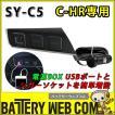 YAC ヤック SY-C5 トヨタ C-HR専用 電源BOX USBポートとシガーソケットを簡単増設