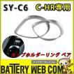 YAC ヤック SY-C6 トヨタ C-HR専用 カップホルダーリング ペア ドレスアップ用品