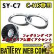 YAC ヤック SY-C7 トヨタ C-HR専用 フォグリング ペア ドレスアップ用品 エクステリアに輝くアクセント