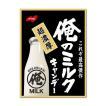 俺のミルク 80g×6袋 袋タイプ【ノーベル製菓】超濃厚ミルクキャンデー