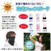 UVカットマスク フェイスカバー 日焼け防止マスク 冷感 3WAY フェイスマスク  ヘッドバンド ネックガード