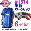 ディッキーズ Dickies 1574 メンズ半袖シャツ カジュアルシャツ ワークシャツ 作業着 ワークウェア 大きいサイズ (13時までの注文は当日発送 土日祝日は除く)