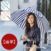 長傘 レディース 雨傘 おしゃれ かわいい 人気 梅雨  梅雨入り ユースフルストライプ 傘  雨用