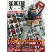 ROBOT魂大全 〜ロボットフィギュア不滅の本質〜 (書籍)[ホビージャパン]《取り寄せ※暫定》