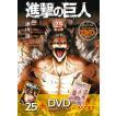 進撃の巨人 25巻 限定版 DVD付き (書籍)[講談社]《発売済・在庫品》