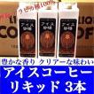 アイスコーヒーリキッド(無糖) 1000ml紙パック×3本 コーヒー 喫茶 アイスコーヒー
