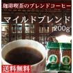 送料無料 コーヒー豆 マイルドブレンド 200g コーヒー専門店