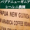 送料無料 ポイント10倍 パプアニューギニア シヘレニ農園 200g パプアニューギニア レギュラーコーヒー コーヒー豆
