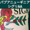 送料無料 パプアニューギニア シグリAA コーヒー豆 パプアニューギニア シグリ農園