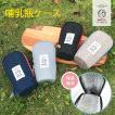 [AMC1-010] AMICAL アミカル スタープリントコーデュラ哺乳瓶ケース 保温 保冷 カバー ホルダー バッグ