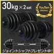 ダンベル 30kg 2個セット [計 60kg]フラットベンチ トレーニング 他ダンベル多数用意してあります。