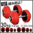★最安値挑戦中★ 鍛造超硬ダンベル60kg 30kg×2セット フラットベンチ トレーニング 他ダンベル多数用意してあります。