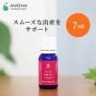 AMOMA(アモーマ) バースサポート (7ml) 出産サポートアロマ。臨月を迎え安産を願う妊婦さんに。分娩室でのお守りに。100%天然精油(エッセンシャルオイル)