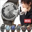 ディーゼル DIESEL ディーゼル腕時計 メンズ DZ1206 DZ1295 DZ1399 DZ1618 DZ1657 人気