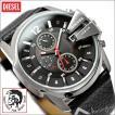 ディーゼル DIESEL クロノグラフ腕時計 ディーゼル メンズ DZ4182