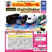 カプセルプラレール 特別番外編モーター車スペシャル...
