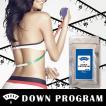 DOWN PROGRAM(ダウンプログラム)/ダイエットサプリメント ダイエット食品