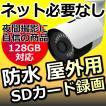 防犯カメラ sdカード録画 屋外 家庭用 防水 バレット 高画質