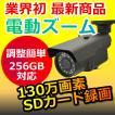 防犯カメラ 家庭用 sdカード録画 屋外 電動ズーム  防水 バレット 高画質 SDカードキャンペーン