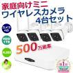 防犯カメラ ワイヤレス  屋外 小型  4台セット  バレット レコーダーセット HDD1TB  AV-mini1014ew