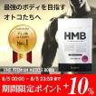ヤフーランキング第1位 日本製 HMB サプリメント HMB含有量 業界最高水準!HMBプレミアムマッスル ボディア。 HMB+5大ビルドアップ成分+22種類の成分