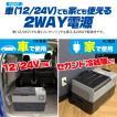 冷蔵冷凍クーラーボックス2台/セット