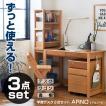 学習机 3点セット システムデスク シンプル おしゃれ 机 書棚 ラック 学習机セット デスク エコ仕様 木製 無垢材 組換え 子供部屋家具