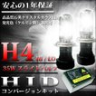 【1年保証】35W HIDキット バーナータイプ【H4 hi/low】ケルビン数選択可 適合表有