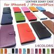 【DM便送料無料】iPhone6 iPhone6+ 本革 レザー iphone ケース 手帳型 14color カードケース付 アイフォン6 アイフォンケース スマホ ダイアリー型