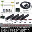 【DM便送料無料】パナソニック 2009年モデル CN-MW200D フィルムアンテナ & コード GPSアンテナ フルセグセット アースプレート付 ケーブル  VR1 panasonic
