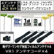 【DM便送料無料】パナソニック フィルムアンテナ VR1 コード 4本 セット SDナビTVチューナー 適合表有 アンテナコード 接続コード フルセグ 地デジ