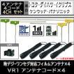 【DM便送料無料】パナソニック フィルムアンテナ VR1 コード 4本 セット 2012年モデル CN-H510WD アンテナコード 接続コード フルセグ 地デジ