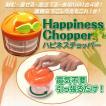 ハピネスチョッパー【刻む・混ぜる・泡立てる・水切りの1台4役!】