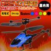 赤外線ヘリコプター ライジングファイヤー