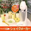 Bearmax シェイク・メーカー スムージーや冷製スープも作れる! レシピ付