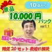 景品10,000円パック ver1.1 【結婚式二次会の景品に最適】