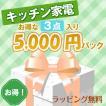 キッチン家電 景品5,000円パック 結婚式二次会の景品に最適 景品3点セット