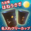 九谷焼 名入れ フリーカップ はねうさぎ 焼酎グラス コップ タンブラー プレゼント 手書き 還暦祝い 喜寿祝い 退職祝い