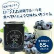 LEONCE BLANC レオンスブラン ブルーベリージャム 330g 砂糖20%減 糖度48度
