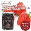 LEONCE BLANC レオンスブラン ストロベリージャム 330g 砂糖20%減 糖度48度