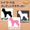 トイプードル A カッティング ドッグ ステッカー シール 車 自動車 デカール DOG かわいい 犬 シルエット Ange Japan for DOG