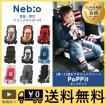 動画あり ベビー ジュニアシート Nebio PoPPit ポップ...