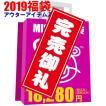 ミシカ 福袋 MISHKA 福袋 2019 メンズ ふくぶくろ 税込 送料無料